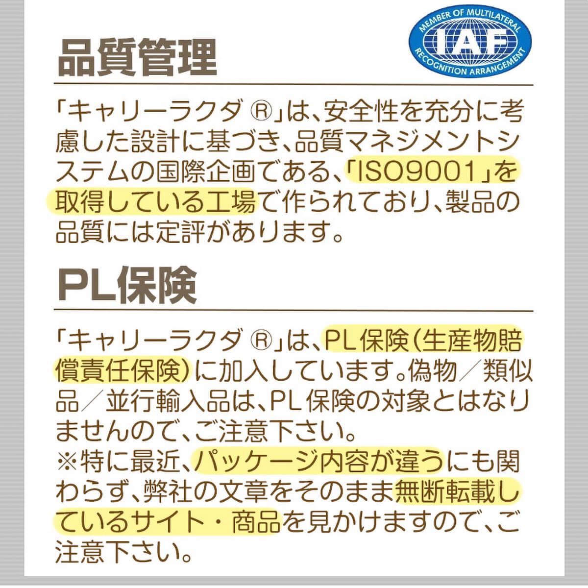PL保険適用商品